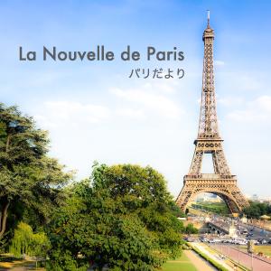パリだより