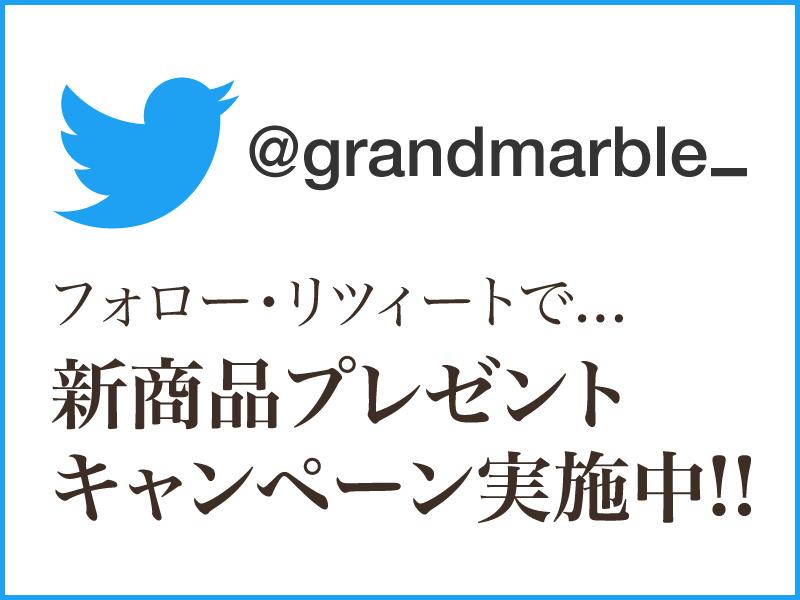 グランマーブル公式twitter