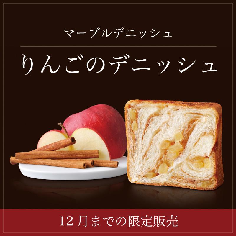 りんごのデニッシュ