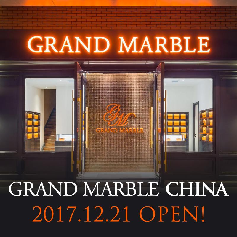 グランマーブル中国ハルビンファクトリー店