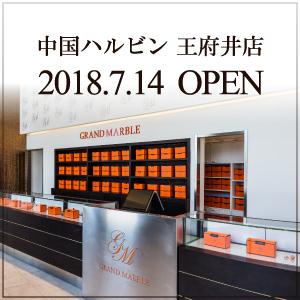 中国ハルビン 王府井店オープン