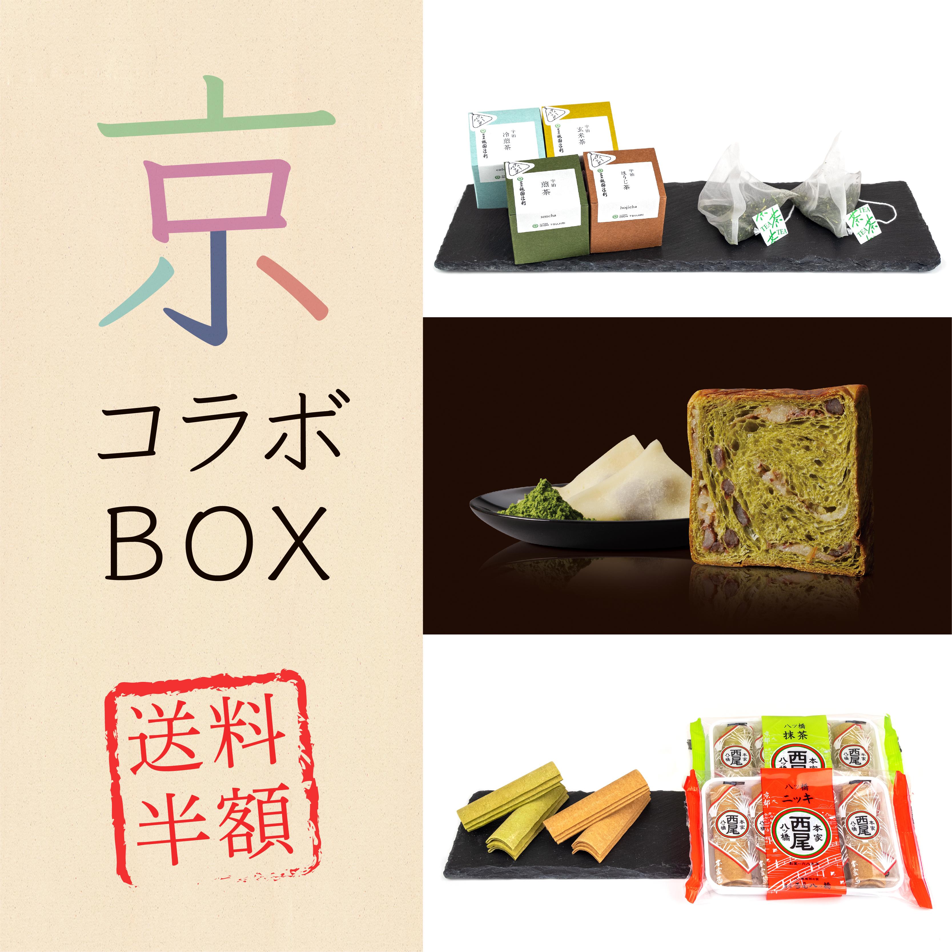 京コラボBOX