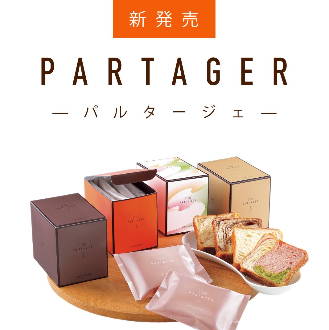 PARTAGERマーブルデニッシュ個包装