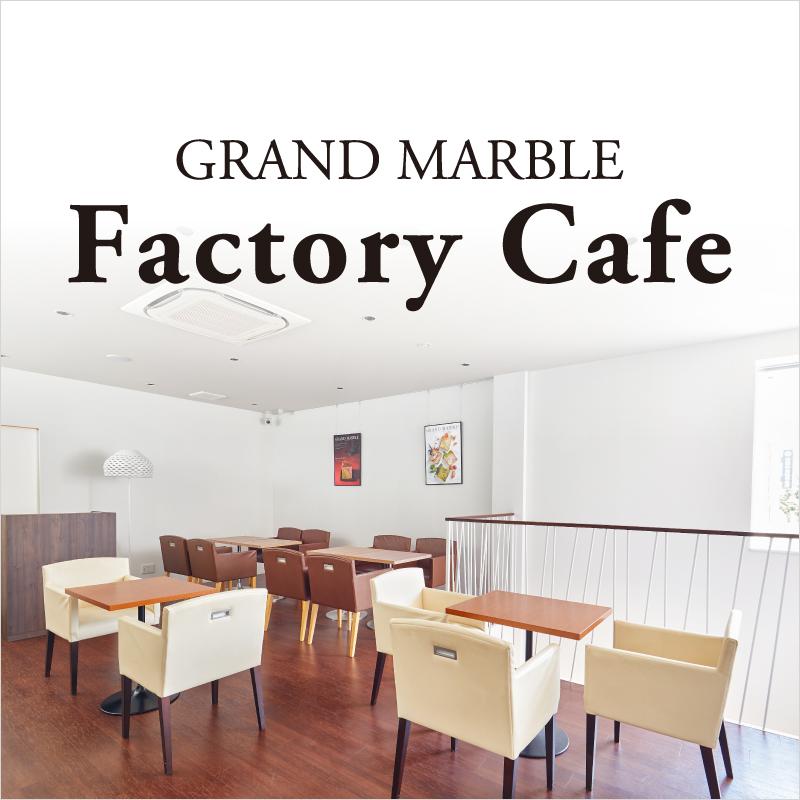 ファクトリーカフェ