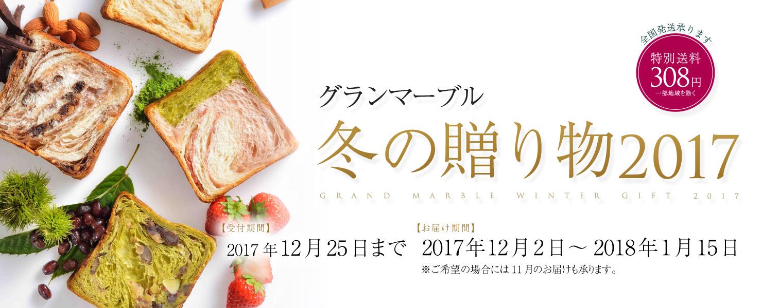 冬ギフト2017