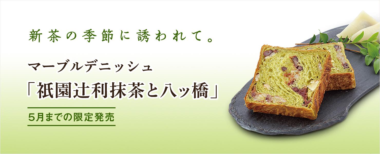 祇園辻利抹茶と八ッ橋