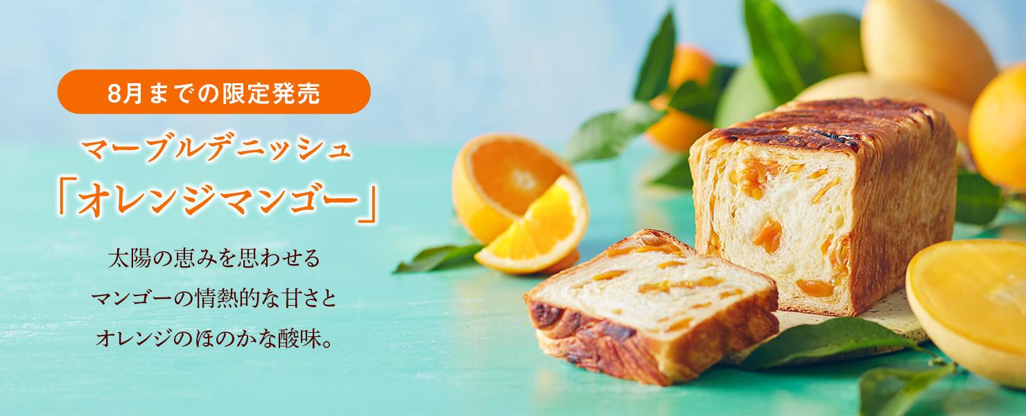 オレンジマンゴー