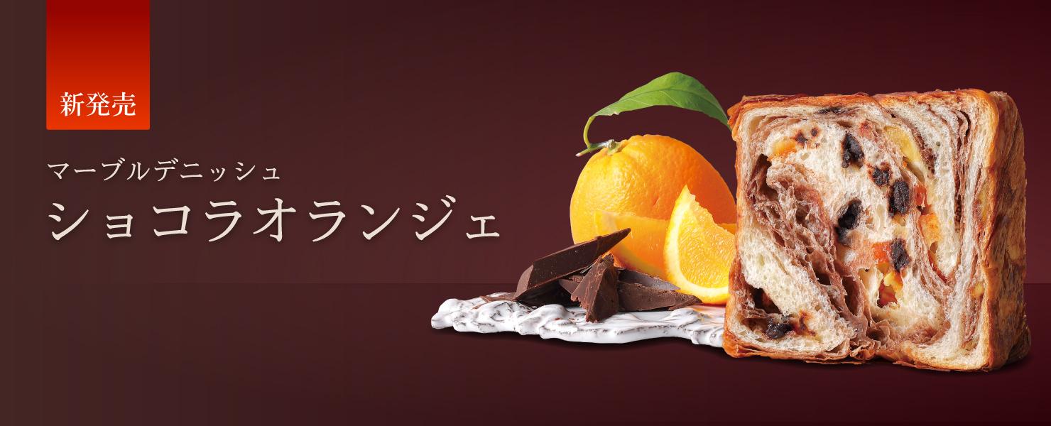 ショコラオランジェ