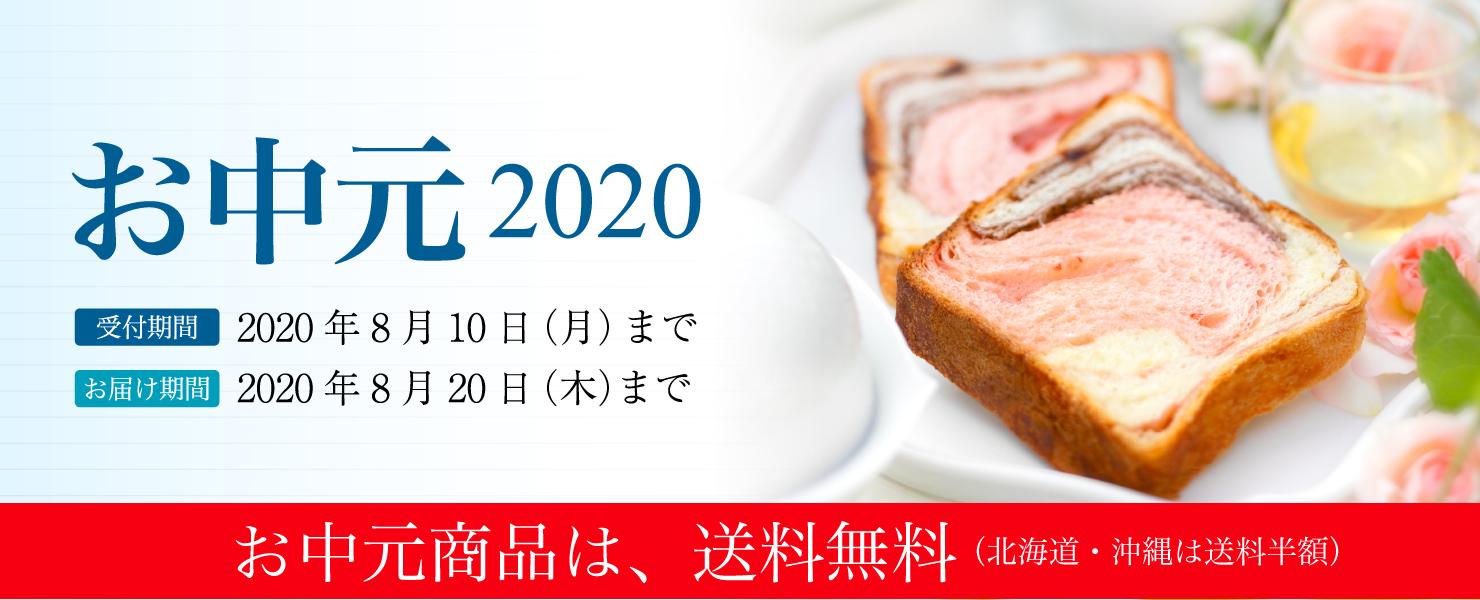 お中元2020