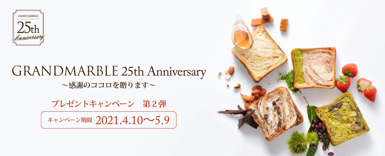 25周年記念プレゼントキャンペーン第2弾