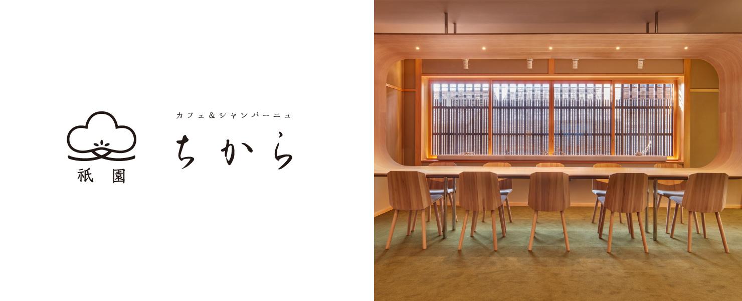 祇園店2階「ちから」