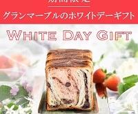 【周防町】ホワイトデー店舗ページ用