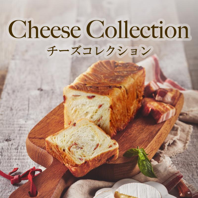 チーズコレクション